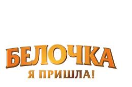 Belochka_logo